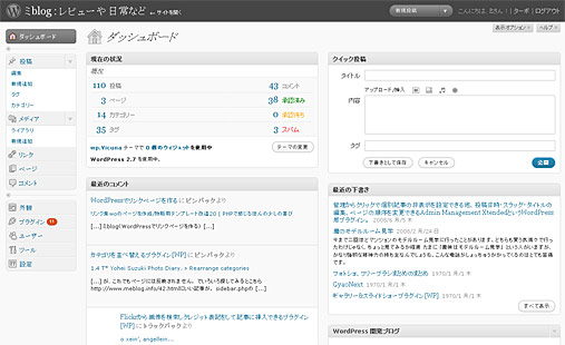 WordPress2.7管理画面