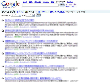 Googleデスクトップ検索中