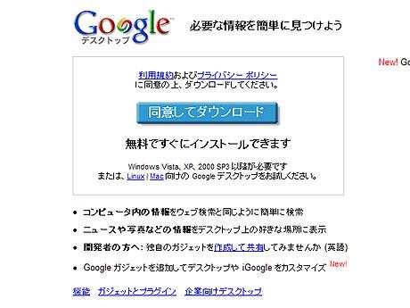 Googleデスクトップインストール