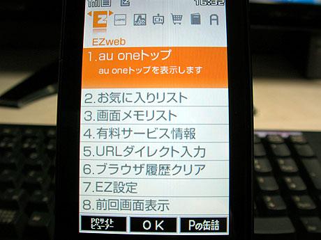 EZwebトップ画面
