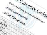 WordPressのカテゴリを並べ替えるプラグイン、My Category Order