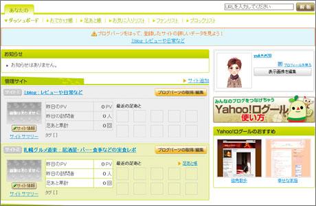 yahooログール管理画面
