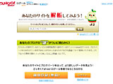 SNS機能搭載のアクセス解析「Yahoo!ログール」ベータ版開始