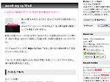 よりよいWebデザインにするための配色のセオリーという記事