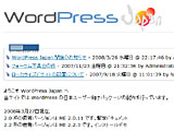 WordPress Japanが3月末日で閉鎖