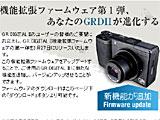 GR DIGITALⅡ 機能拡張ファームウェアリリース