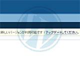 WordPress2.5正式版リリース(英語)