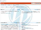 WordPress2.5 日本語版リリース