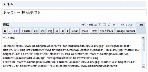 コード挿入画面