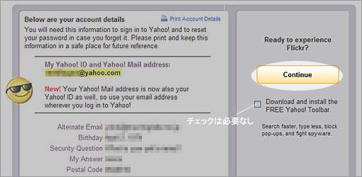 Yahoo.comアカウント取得