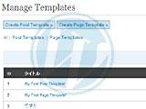 特定の記事やページをテンプレートにするプラグイン[WP]