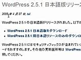 WordPress2.5.1 日本語版リリース