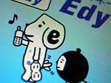 Edy(エディ)を携帯で使う