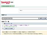 Yahoo!検索 サイトエクスプローラー ベータ版公開