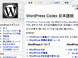 WordPress Codex 日本語版開始