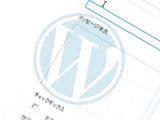フォームを設置するプラグイン Contact Form 7[WP]