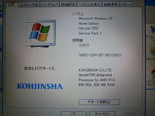 システム画面