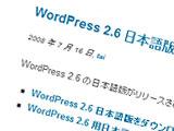 WordPress2.6 日本語版リリース