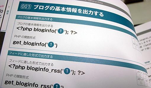 WordPressテンプレートタグページ