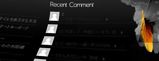 コメントリストの画像