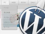 複数のjQueryプラグインを簡単にWordPressに組み込むプラグイン