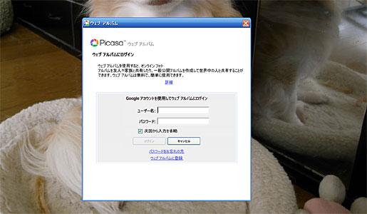 Picasaウェブへアップロード