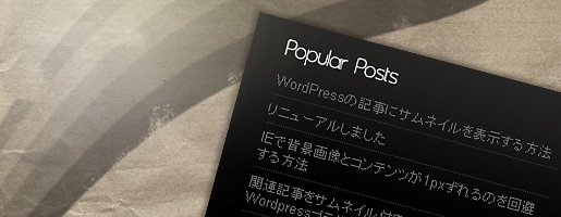 PopularPostsイメージ