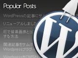 人気記事ランキングを表示するWordPressプラグイン