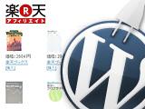 楽天市場の商品を検索して記事に挿入するWordPressプラグイン