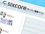 シックスコア(sixcore)の申込みから設定、WordPressインストールまで
