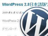 WordPress2.8日本語版がリリース