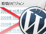 リビジョン機能と自動保存を制御するWordPressプラグイン