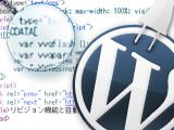 データベース内を検索して一括置換ができるWordPressプラグイン、Search Regex