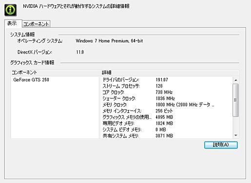 GTS250の情報