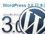WordPress3.0日本語版リリース