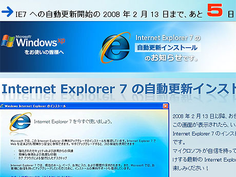 IE7画面