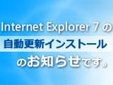2月13日、IE7自動更新開始