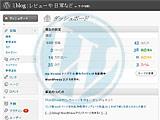 WordPress2.7 日本語版公開