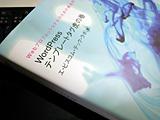 WP本 – WordPressテンプレートタグ虎の巻