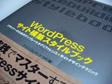 WP本 – WordPressサイト構築スタイルブック
